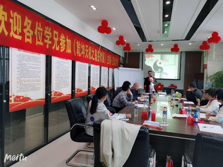 北京乾坤天机书院_乾坤天机书院